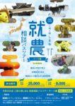 しまね就農相談バスツアー事前説明会を(10月5日(土)マイナビ就農FEST東京)開催します