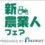 新・農業人フェア東京 9/8(日)で就農相談を行います!