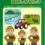 新規就農ご案内パンフレットを掲載しました.