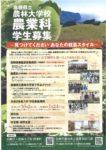 島根県立農林大学校学生募集 ~見つけてください あなたの就農スタイル~